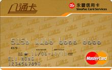 八通卡MasterCard金卡