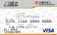 八通卡VISA白金卡