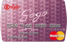 廣三SOGO聯名卡MasterCard鈦金卡