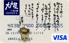 大戶屋聯名卡VISA白金卡