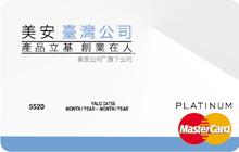 美安悠遊聯名卡MasterCard白金卡