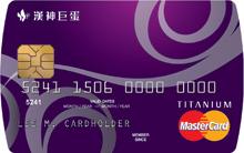 漢神巨蛋聯名卡MasterCard鈦金卡