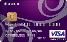 漢神巨蛋聯名卡VISA御璽卡