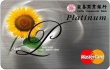 安泰銀行信用卡MasterCard白金卡