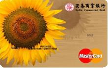 安泰銀行信用卡MasterCard金卡
