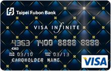 富邦無限卡VISA無限卡