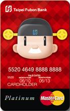 富邦財神卡MasterCard白金卡