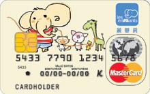 麗嬰房聯名卡MasterCard普卡