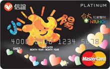 小太陽健康卡MasterCard白金卡