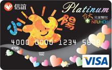 小太陽健康卡VISA白金卡