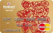 福華聯名卡MasterCard鈦金卡