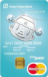 富邦財神卡MasterCard鈦金卡