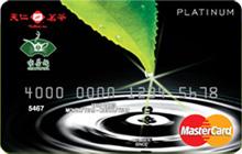 天仁茗茶聯名卡MasterCard白金卡
