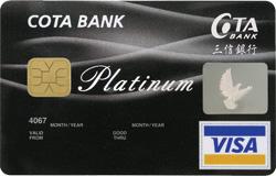 三信商業銀行信用卡VISA白金卡