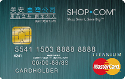 美安悠遊聯名卡MasterCard鈦金卡