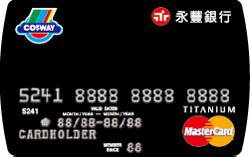 科士威聯名卡MasterCard鈦金卡