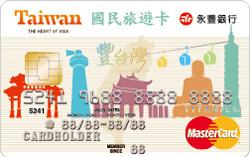 永豐國民旅遊卡MasterCard鈦金卡