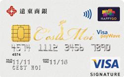 C'est Moi我的卡VISA御璽卡