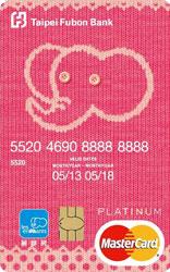 麗嬰房聯名卡MasterCard白金卡