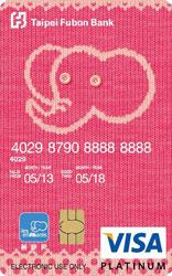 麗嬰房聯名卡VISA白金卡