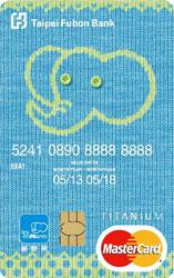麗嬰房聯名卡MasterCard鈦金卡