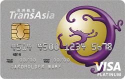 復興航空聯名卡VISA白金卡