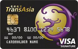 復興航空聯名卡VISA御璽卡