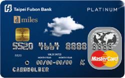 a miles航空卡MasterCard白金卡