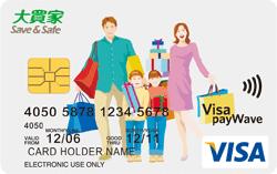 大買家油樂聯名卡VISA白金卡