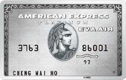 美國運通長榮航空簽帳白金卡AMEX白金卡