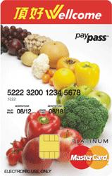 頂好超市聯名卡MasterCard白金卡