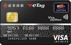 遠東HAPPY GO頂級信用卡VISA無限卡