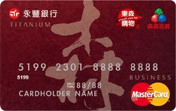 永豐森活購物卡MasterCard鈦金卡