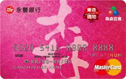 永豐森活購物卡MasterCard白金卡