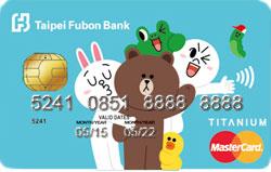 富邦數位生活LINE FRIENDS卡MasterCard鈦金卡