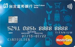 富邦富利生活iCash聯名卡MasterCard鈦金卡
