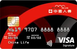 中國人壽聯名卡VISA御璽卡