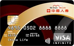 中國人壽聯名卡VISA無限卡