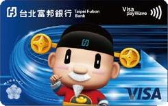 富邦財神手機卡VISA白金卡