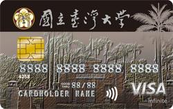 臺灣大學卡VISA無限卡