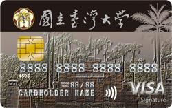 臺灣大學卡VISA御璽卡