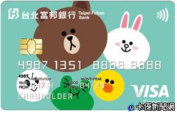 富邦數位生活LINE FRIENDS卡VISA御璽卡