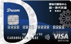 夢時代icash 聯名卡VISA無限卡