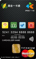 農金一卡通聯名卡MasterCard鈦金卡
