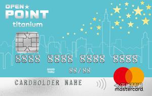 OPENPOINT超級點數聯名卡MasterCard鈦金卡