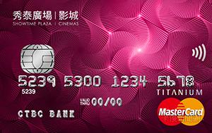 秀泰廣場影城聯名卡MasterCard鈦金卡