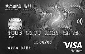 秀泰廣場影城聯名卡VISA白金卡