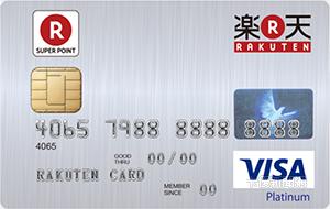 樂天信用卡VISA白金卡