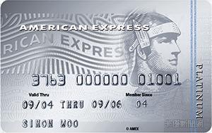 信用卡AMEX白金卡