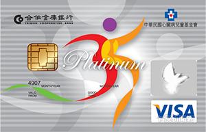 心臟病兒童基金會認同卡VISA白金卡